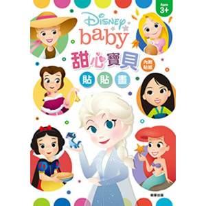Disney Baby 甜心寶貝貼貼畫