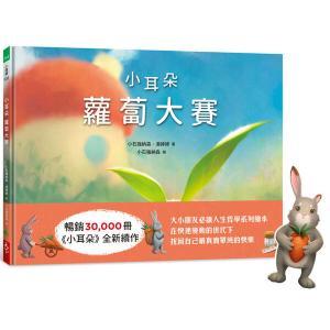 小耳朵系列:蘿蔔大賽 (博客來首批限量貼紙版)