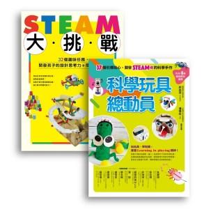 許兆芳老師帶孩子玩STEAM套書組(BUE020 STEAM大挑戰+BUE042科學玩具總動員)