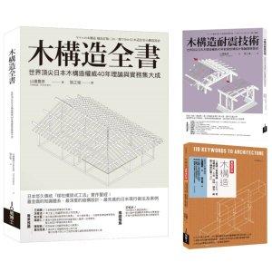木構造-山邊豐彥集大成套書(共三冊):木構造全書+木構造耐震技術+木構造