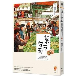 菜市.台南(作者親簽版)