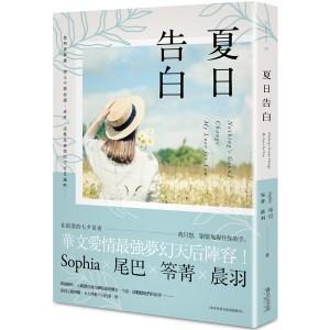 夏日告白(博客來獨家.限量Sophia、尾巴、笭菁、晨羽「親筆印刷簽名」書)