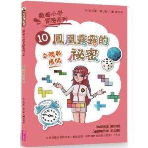 數感小學冒險系列10:鳳凰露露的祕密