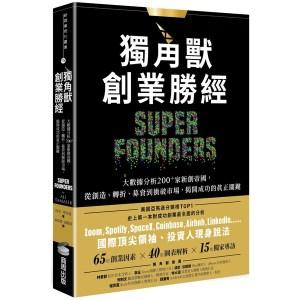獨角獸創業勝經:大數據分析200+家新創帝國,從創造、轉折、募資到衝破市場,揭開成功的真正關鍵