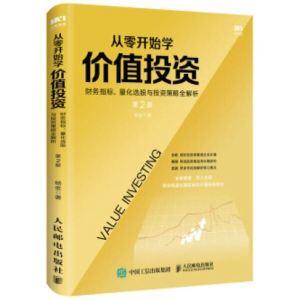 從零開始學價值投資:財務指標、量化選股與投資策略全解析(第2版)