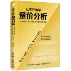 從零開始學量價分析:短線操盤、盤口分析與A股買賣點實戰(第2版)