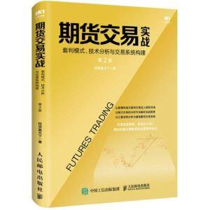 期貨交易實戰:套利模式、技術分析與交易系統構建(第2版)