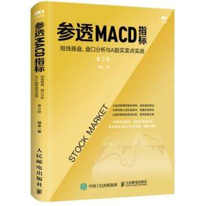 參透MACD指標:短線操盤、盤口分析與A股買賣點實戰(第2版)