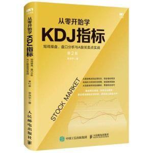 從零開始學KDJ指標:短線操盤、盤口分析與A股買賣點實戰(第2版)