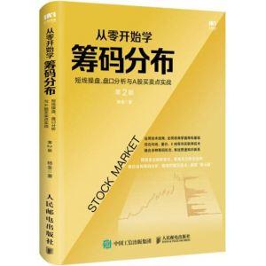 從零開始學籌碼分佈:短線操盤、盤口分析與A股買賣點實戰(第2版)
