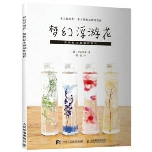 夢幻浮游花:植物標本瓶製作教程