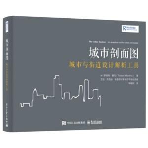 城市剖面圖:城市和街道設計解析工具