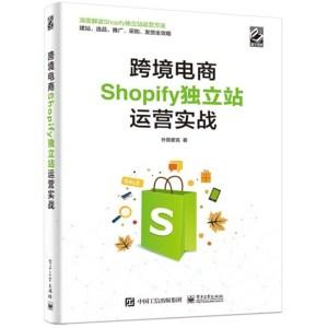 跨境電商Shopify獨立站運營實戰