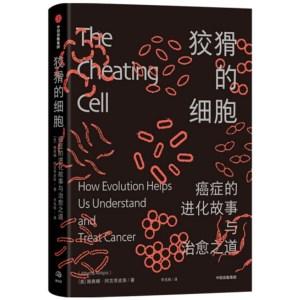 狡猾的細胞:癌症的進化故事與治癒之道