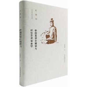 中國美學文獻學與禪宗藝術審美學