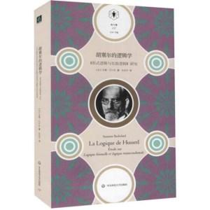 胡塞爾的邏輯學:《形式邏輯與先驗邏輯》研究