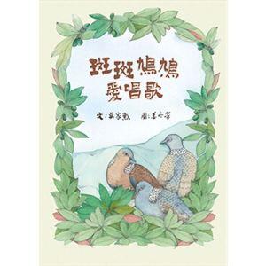 斑斑鳩鳩愛唱歌(附CD)