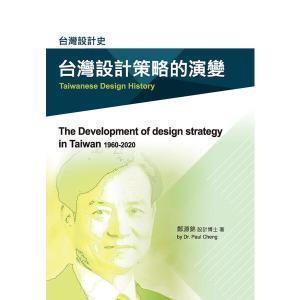 台灣設計策略的演變:台灣設計史