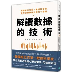解讀數據的技術:韓國星巴克第一數據科學家 教你讀懂數據必問的十道題