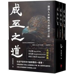 成巫之道:一個漢人巫師的天命追尋之路(套書三冊不分售)