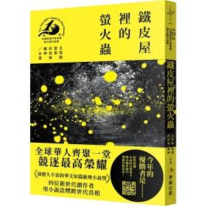 鐵皮屋裡的螢火蟲(第十九屆台灣推理作家協會徵文獎作品集)