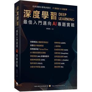 深度學習 最佳入門邁向AI專題實戰