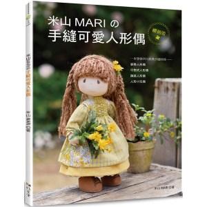 米山MARIの手縫可愛人形偶(暢銷版)