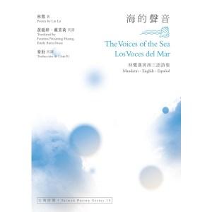 海的聲音 The Voices of the Sea‧Los Voces del Mar:林鷺漢英西三語詩集
