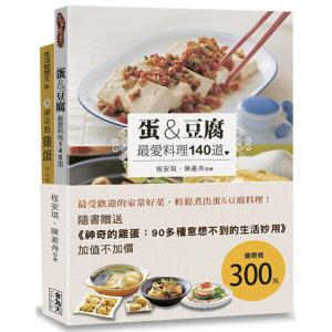 蛋&豆腐 最愛料理140道(附贈《神奇的雞蛋:90多種意想不到的生活妙用》)