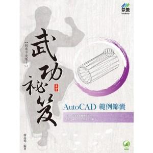 AutoCAD範例錦囊 武功祕笈