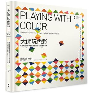 大師玩色彩:紐約視覺藝術學院最受歡迎的50堂配色設計課