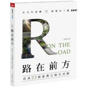 路在前方:改造23個臺灣公路生活圈