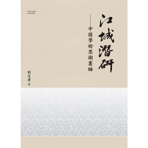 江城潛研:中國學術思潮叢論