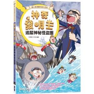 【超人氣漫畫科普大百科】神奇發明王(3):追蹤神秘怪盜團