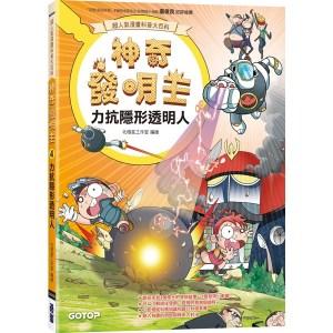 【超人氣漫畫科普大百科】神奇發明王(4):力抗隱形透明人