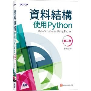 資料結構:使用Python(第二版)