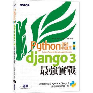 Python架站特訓班(第二版):Django 3最強實戰(附影音/範例)
