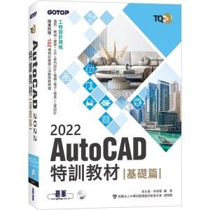 TQC+ AutoCAD 2022特訓教材-基礎篇(隨書附贈102個精彩繪圖心法動態教學檔)