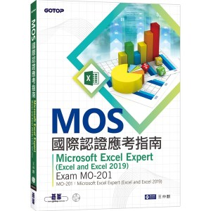 MOS國際認證應考指南:Microsoft Excel Expert (Excel and Excel 2019)|Exam MO-201