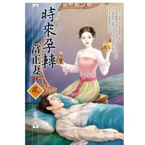 時來孕轉當正妻(1)