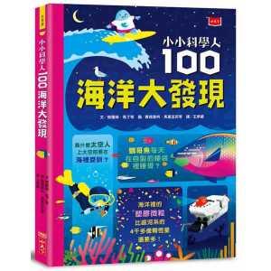 小小科學人:100海洋大發現