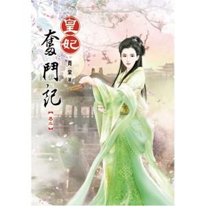 皇妃奮鬥記(二)