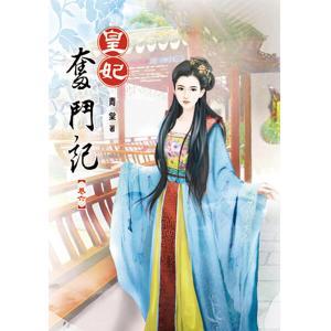 皇妃奮鬥記(六)