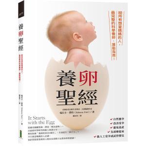 養卵聖經:給所有想當媽媽的人,最完整的科學養卵、護胎指南!