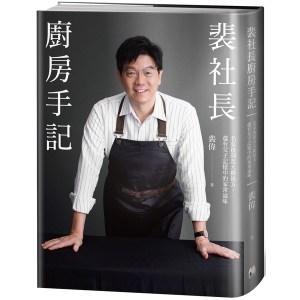 裴社長廚房手記:名菜復刻及大廚祕方,還有父子記憶中的家常滋味