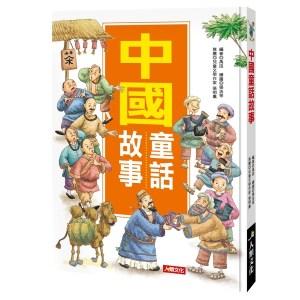 中國童話故事