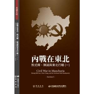 內戰在東北:熊式輝、陳誠與東北行轅(一)