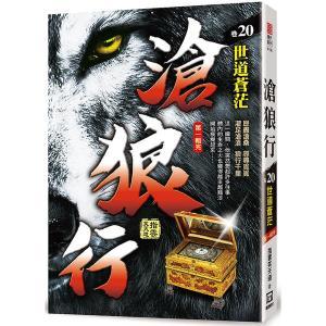 滄狼行(卷20)世道蒼茫(第一輯完)