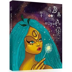 星際旅人的十三月亮共時同步曆:電力的黃種子年
