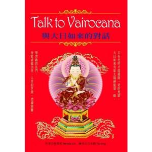 Talk to Vairocana:與大日如來的對話